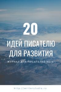 20 идей писателю для развития