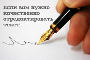 размышления о редактуре