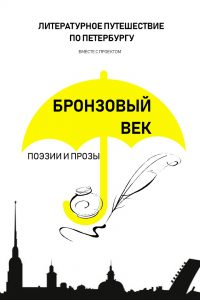 """Литературное объединение """"Бронзовый век"""""""